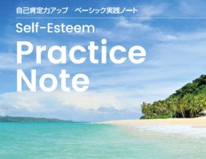 自己肯定力アップ―ベーシック実践ノート