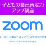 子どもの自己肯定力アップ講座(ZOOM開催)