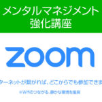 メンタルマネジメント強化講座(ZOOM開催)