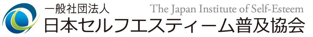 一般社団法人日本セルフエスティーム普及協会